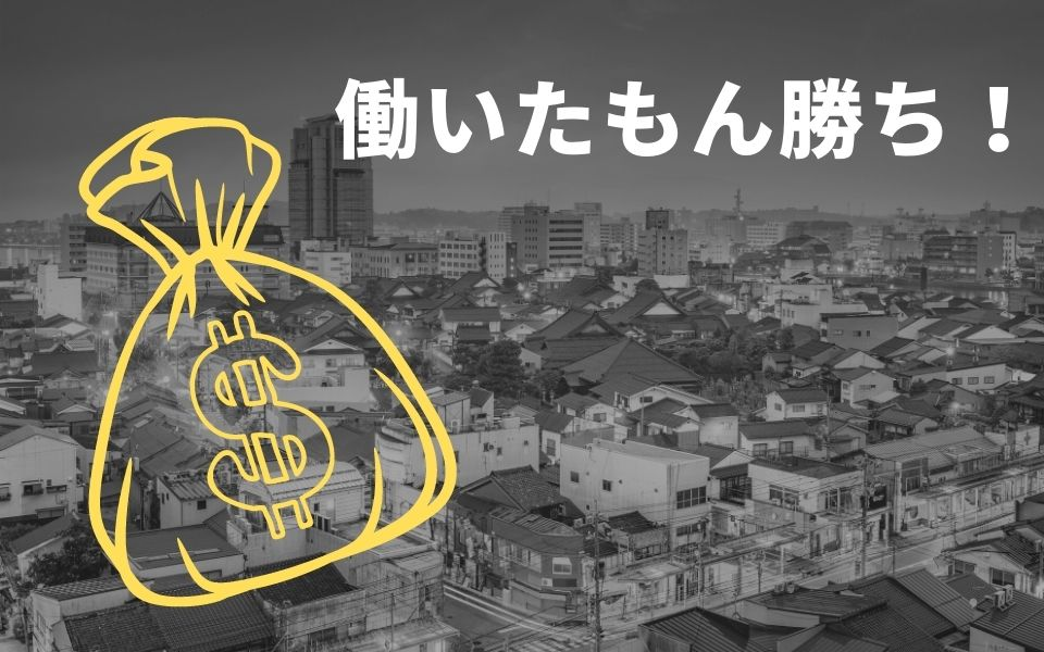 menu(メニュー)で島根県松江市の配達員は稼げる?
