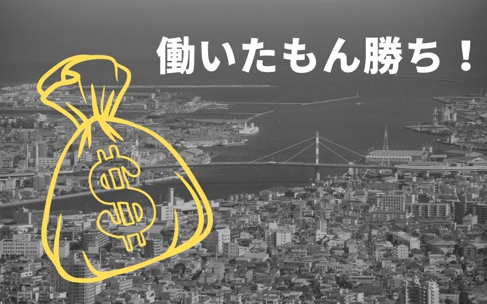 menu(メニュー)で徳島県の配達員は稼げる?