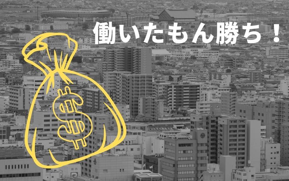 menu(メニュー)で愛媛県松山市の配達員は稼げる?