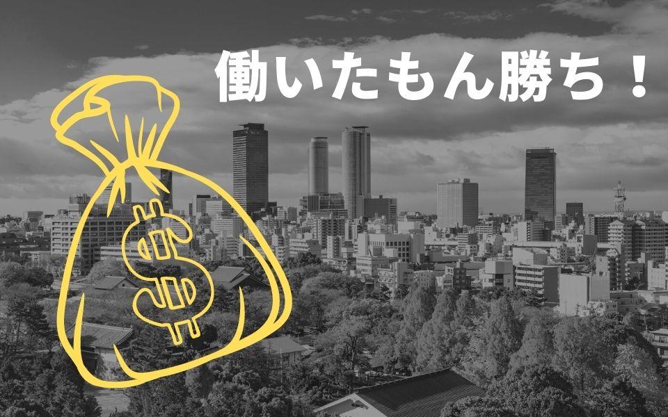 menu(メニュー)で愛知県名古屋市などの配達員は稼げる?
