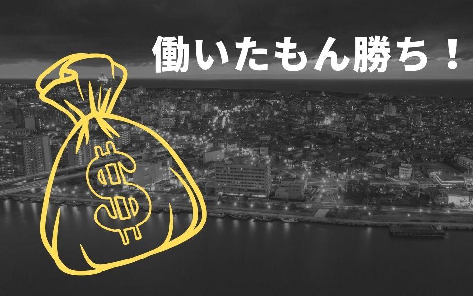 menu(メニュー)で新潟県新潟市の配達員は稼げる?