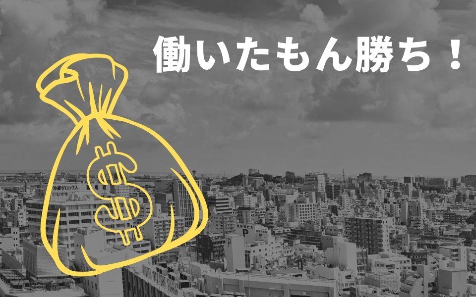 menu(メニュー)で沖縄県那覇・豊見城市の配達員は稼げる?