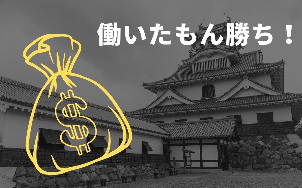 menu(メニュー)で滋賀県彦根・近江八幡・栗東市の配達員は稼げる?