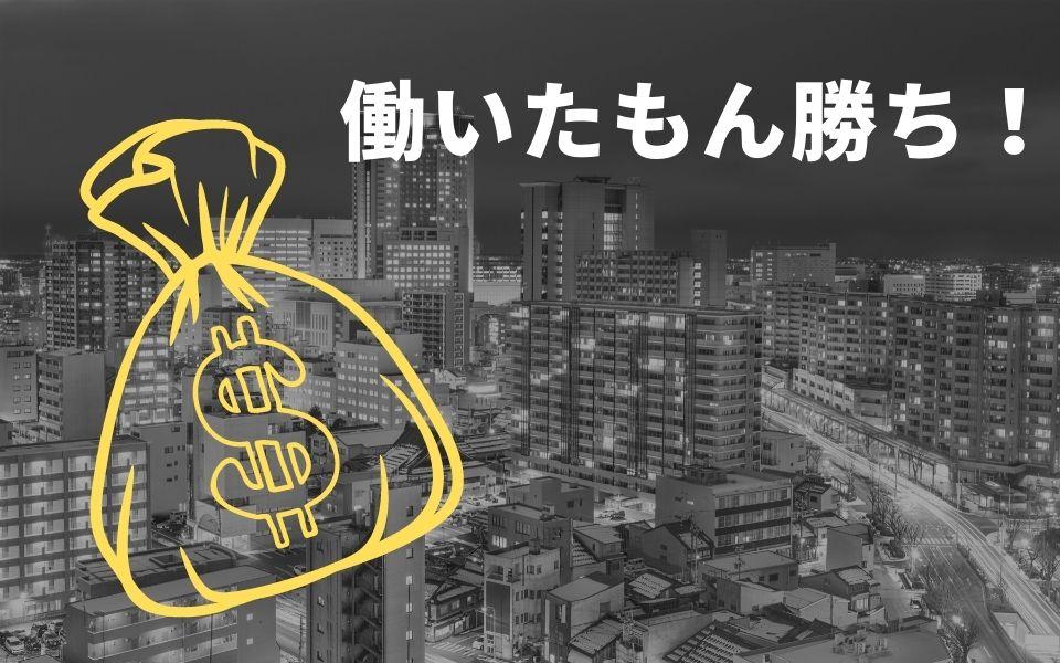 menu(メニュー)で石川県金沢市の配達員は稼げる?
