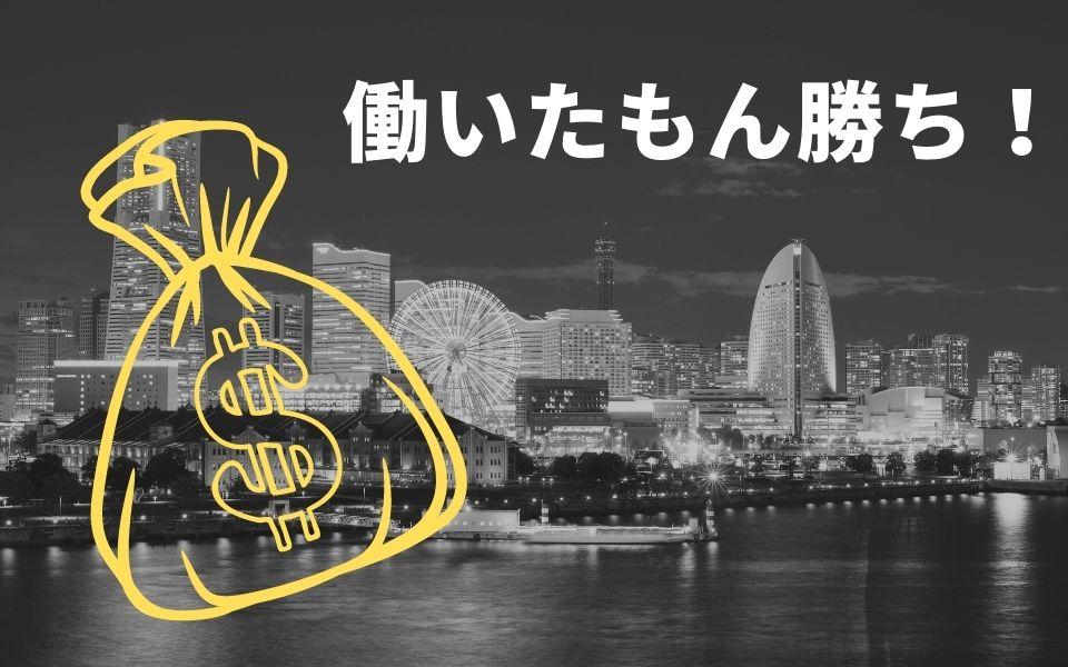 menu(メニュー)で神奈川県横浜・川崎市などの配達員は稼げる?
