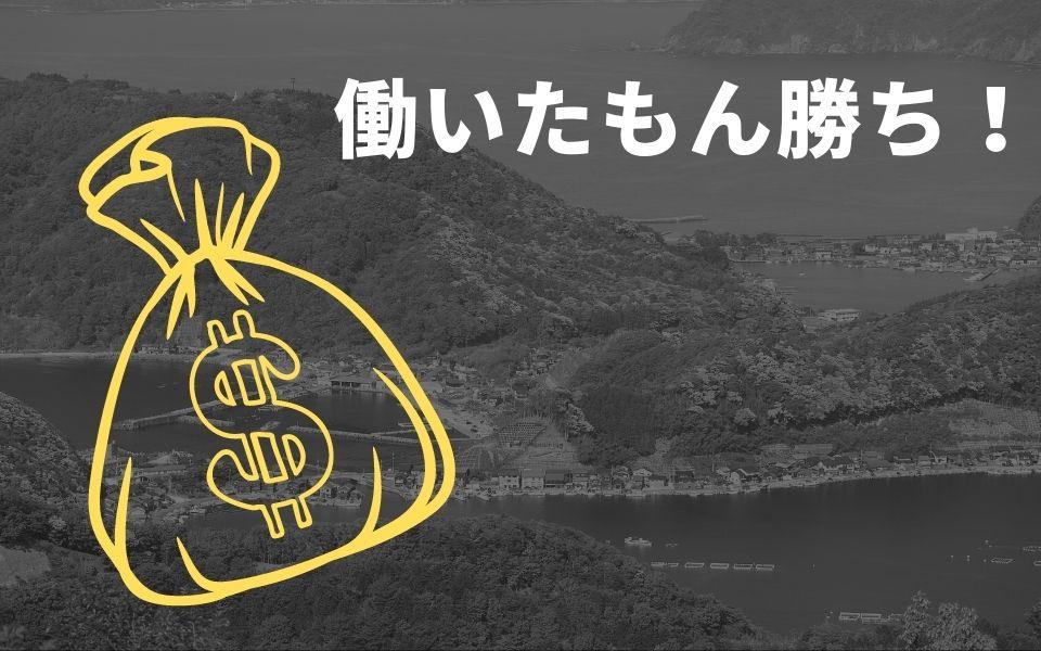 menu(メニュー)で福井県福井市の配達員は稼げる?