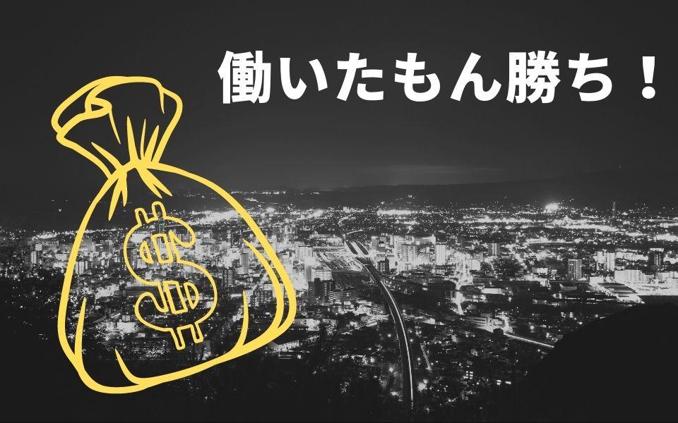 menu(メニュー)で福島県福島・郡山市の配達員は稼げる?