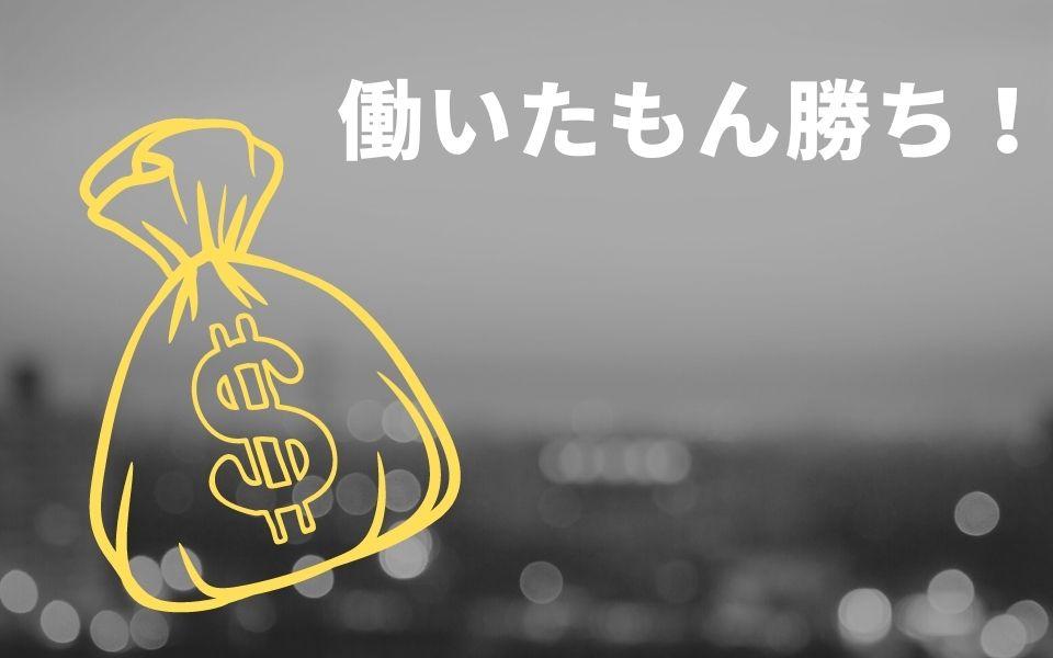 menu(メニュー)で秋田県の配達員は稼げる?