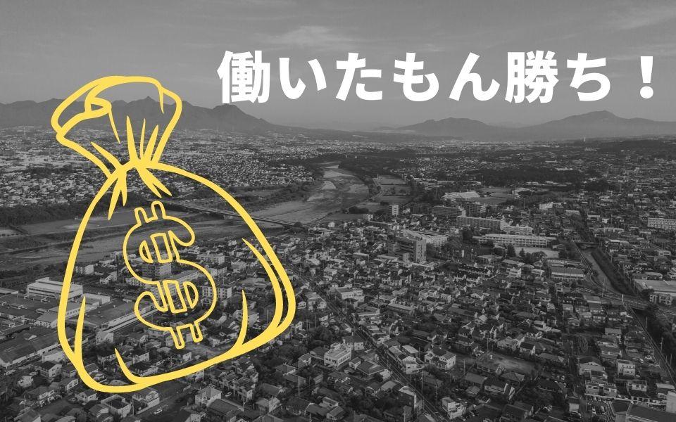 menu(メニュー)で群馬県前橋・高崎・太田市の配達員は稼げる?