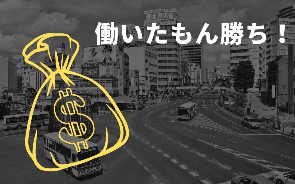menu(メニュー)で茨城県水戸・つくば・取手市の配達員は稼げる?