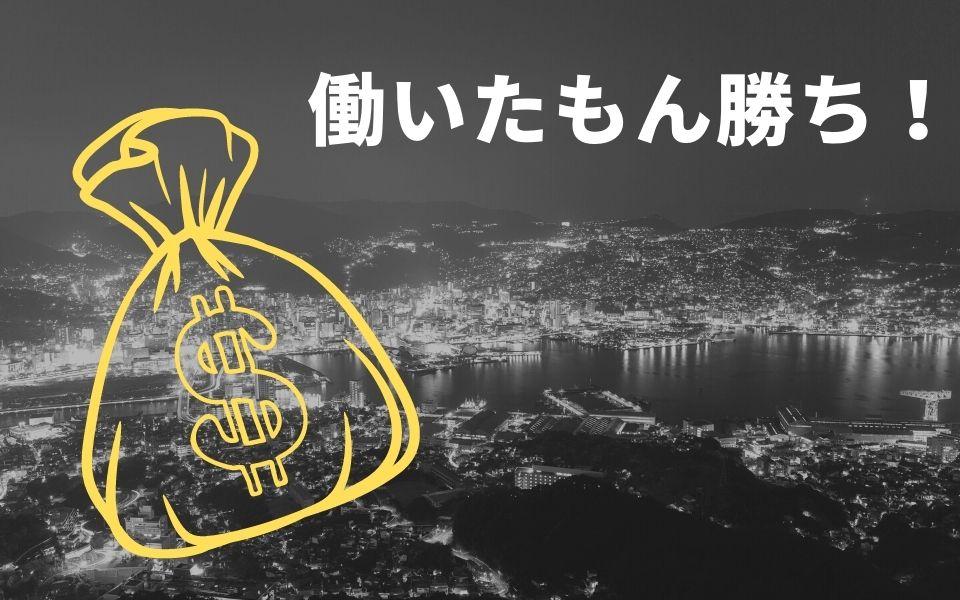 menu(メニュー)で長崎県の配達員は稼げる?