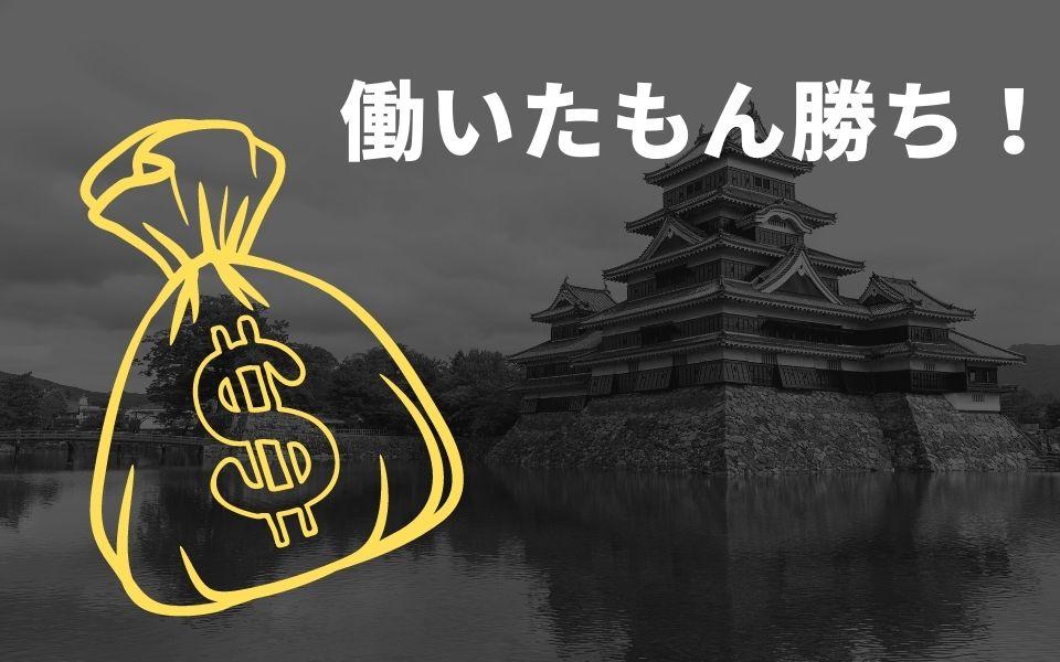 menu(メニュー)で長野県上田・松本市の配達員は稼げる?