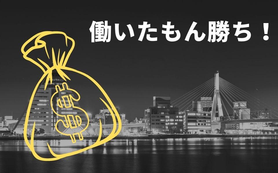 menu(メニュー)で青森県青森市の配達員は稼げる?