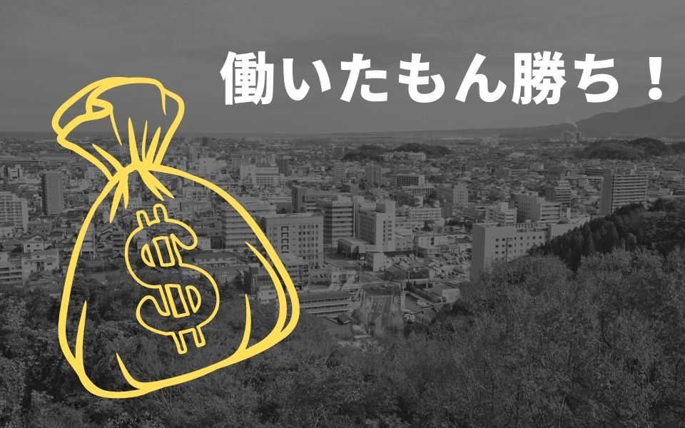 menu(メニュー)で鳥取県鳥取市の配達員は稼げる?