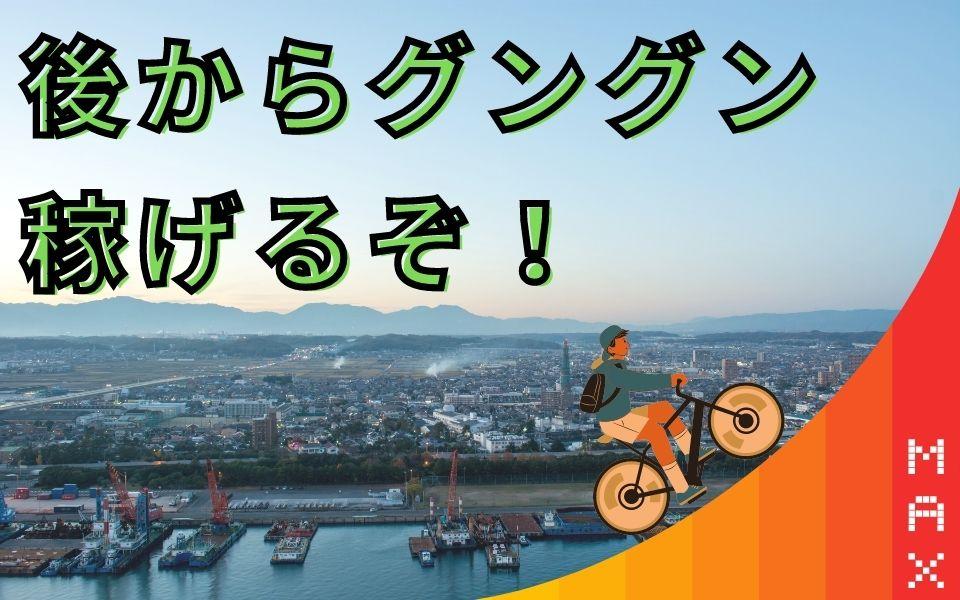 menu(メニュー)三重県各都市の配達員の平均時給は?
