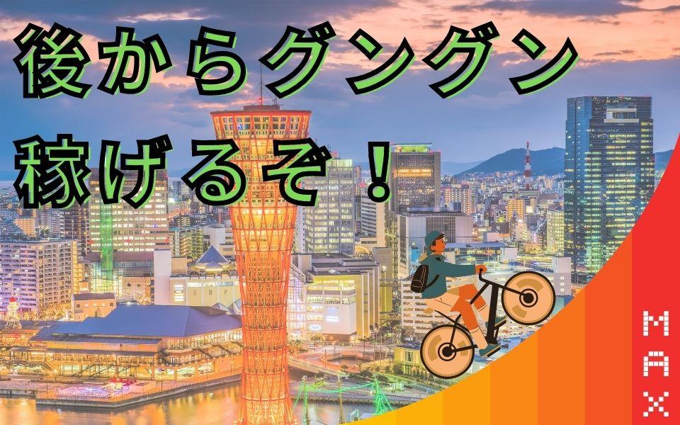 menu(メニュー)兵庫県神戸・西宮・姫路・明石・三田市の配達員の平均時給は?