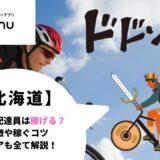 menu(メニュー)北海道札幌市などの配達員は稼げる?報酬の仕組みや働き方を徹底解説!