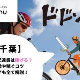 menu(メニュー)千葉県の配達員は稼げる?報酬の仕組みや働き方を徹底解説!