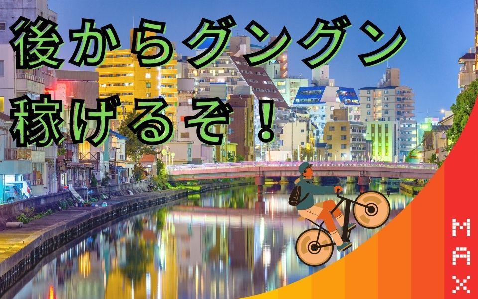 menu(メニュー)和歌山県和歌山市の配達員の平均時給は?