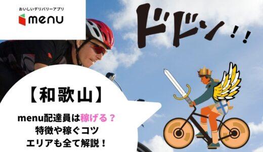 menu(メニュー)和歌山県の配達員は稼げる?報酬の仕組みや働き方を徹底解説!
