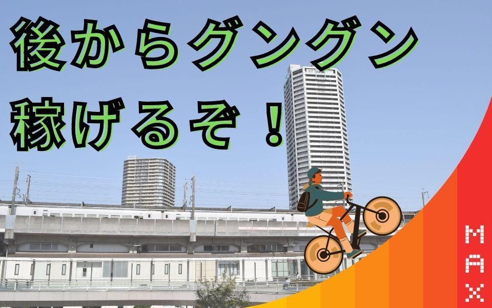menu(メニュー)埼玉県の配達員の平均時給は?