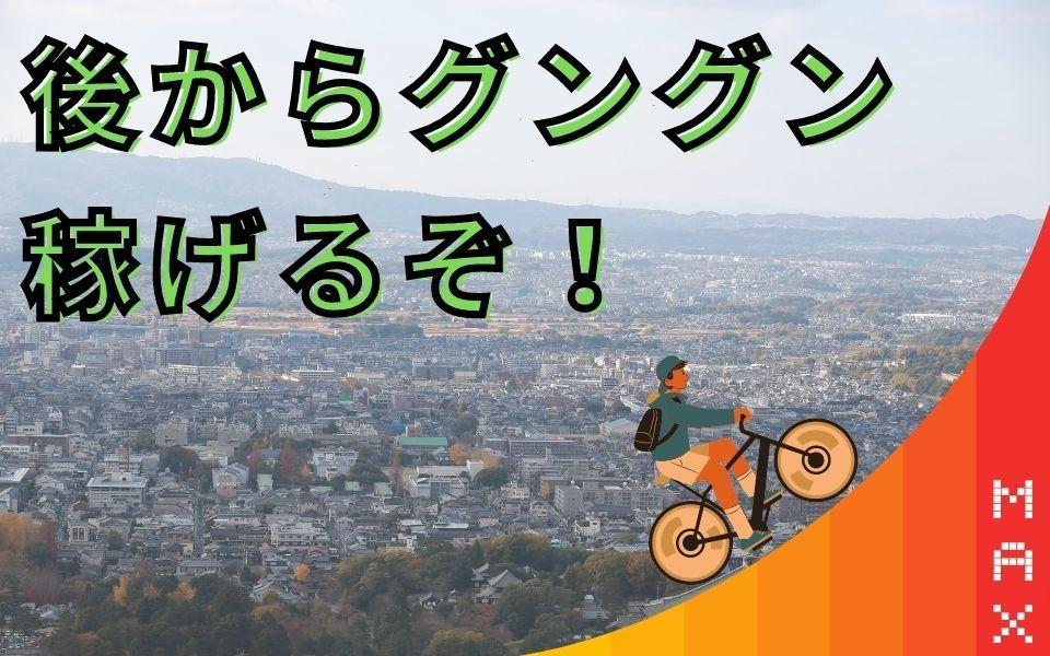 menu(メニュー)奈良県奈良・橿原市の配達員の平均時給は?