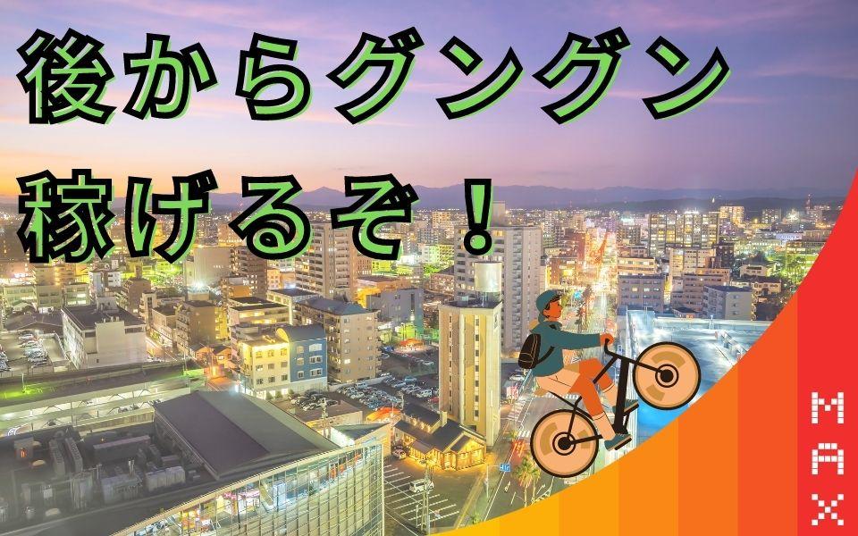 menu(メニュー)宮崎県の配達員の平均時給は?