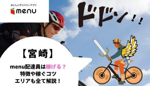 menu(メニュー)宮崎県の配達員は稼げる?報酬の仕組みや働き方を徹底解説!