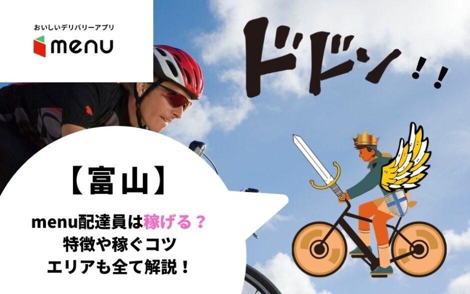 menu(メニュー)富山県の配達員は稼げる?報酬の仕組みや働き方を徹底解説!