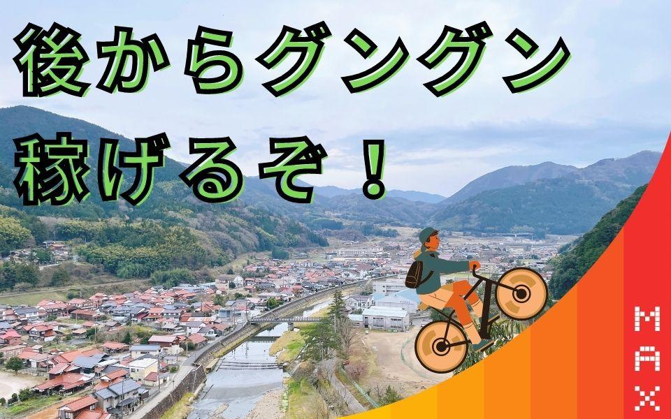 menu(メニュー)島根県松江市の配達員の平均時給は?
