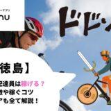 menu(メニュー)徳島県の配達員は稼げる?報酬の仕組みや働き方を徹底解説!