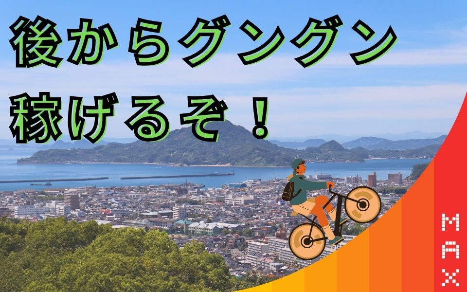 menu(メニュー)愛媛県松山市の配達員の平均時給は?