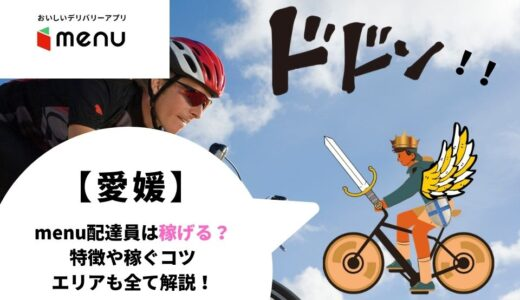 menu(メニュー)愛媛県松山市の配達員は稼げる?報酬の仕組みや働き方を徹底解説!