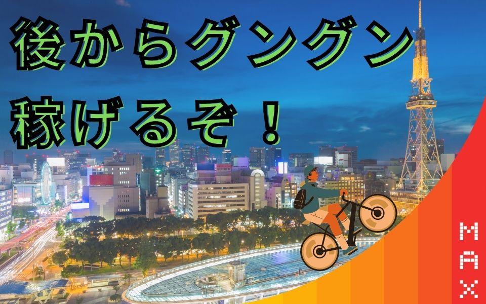 menu(メニュー)愛知県名古屋市などの配達員の平均時給は?
