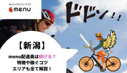 menu(メニュー)新潟県の配達員は稼げる?報酬の仕組みや働き方を徹底解説!