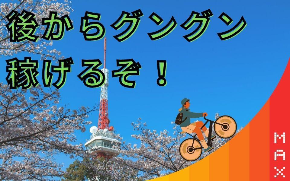 menu(メニュー)栃木県宇都宮市の配達員の平均時給は?