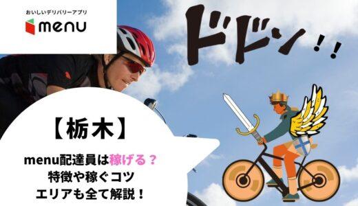 menu(メニュー)栃木県宇都宮市の配達員は稼げる?報酬の仕組みや働き方を徹底解説!