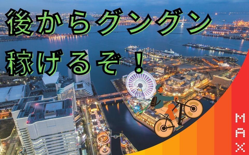 menu(メニュー)神奈川県横浜・川崎市などの配達員の平均時給は?