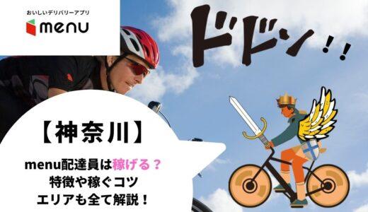 menu(メニュー)神奈川県横浜・川崎市などの配達員は稼げる?報酬の仕組みや働き方を徹底解説!