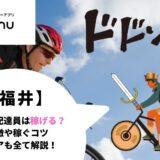 menu(メニュー)福井県福井市の配達員は稼げる?報酬の仕組みや働き方を徹底解説!