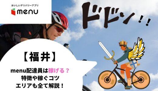 menu(メニュー)福井県の配達員は稼げる?報酬の仕組みや働き方を徹底解説!