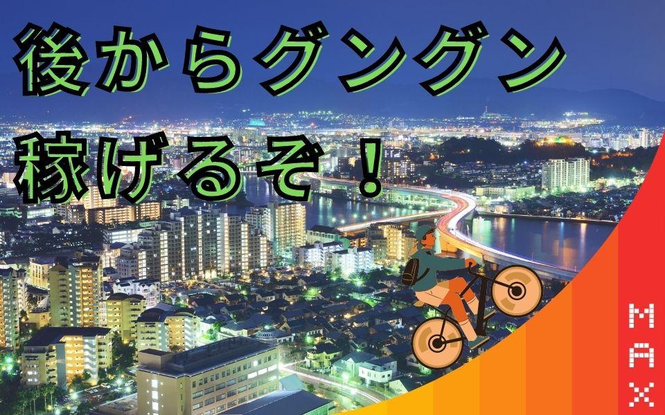 menu(メニュー)福岡県の配達員の平均時給は?