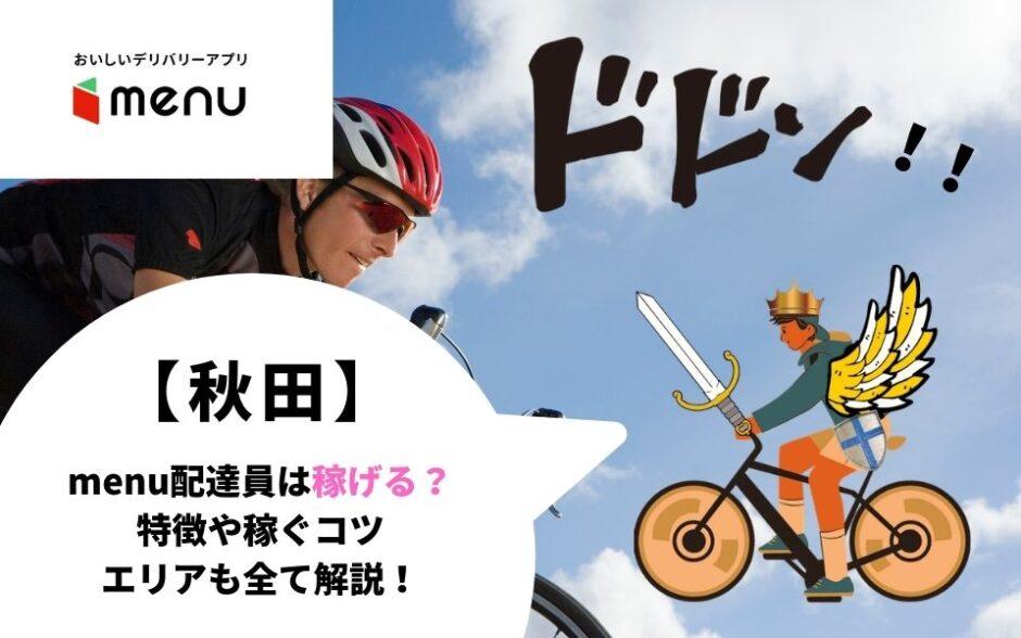 menu(メニュー)秋田県の配達員は稼げる?報酬の仕組みや働き方を徹底解説!