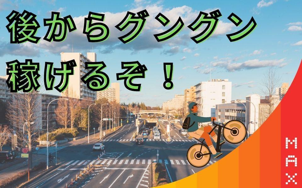 menu(メニュー)茨城県水戸・つくば・取手市の配達員の平均時給は?