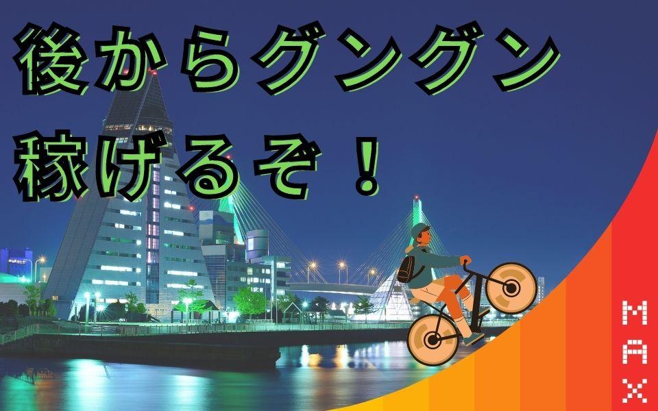 menu(メニュー)青森県青森市の配達員の平均時給は?