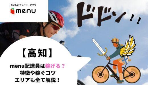 menu(メニュー)高知県の配達員は稼げる?報酬の仕組みや働き方を徹底解説!