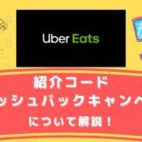 Uber Eats(ウーバーイーツ)の紹介コード・キャッシュバックキャンペーンについて解説!(招待コード)