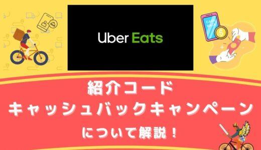 Uber Eats(ウーバーイーツ)配達員の紹介コード・キャッシュバックキャンペーンについて解説!(招待コード)