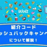 Wolt(ウォルト)配達員の紹介コード・キャッシュバックキャンペーンについて解説!(プロモコード)