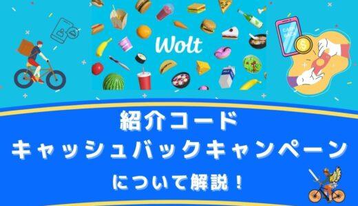 【¥15,000貰える】Wolt(ウォルト)配達員の紹介コード・キャッシュバックキャンペーンについて解説!(プロモコード)